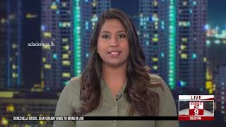 Ada Derana First At 9.00 - English News 13.02.2019