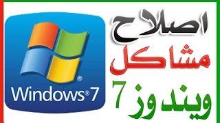 كيفية اصلاح جميع المشاكل في ويندوز windows 7 وبسهولة