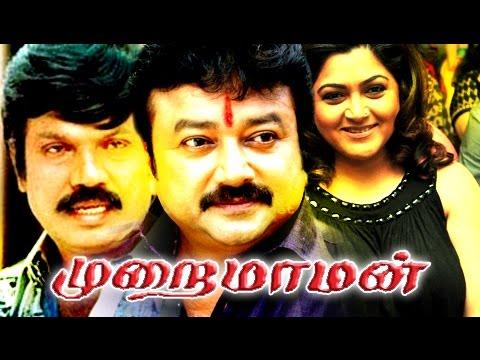 Tamil Full Movie Murai Maman | Jayaram,Kushboo | Tamil Movies Full Movie New Releases
