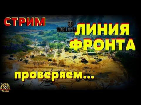 ЛИНИЯ ФРОНТА