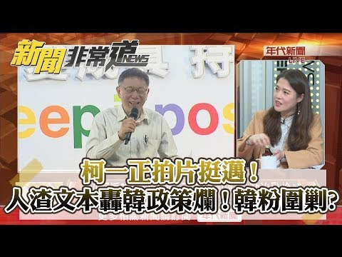 台灣-新聞非常道-20181108 柯一正拍片挺邁!人渣文本轟韓政策爛!韓粉圍剿?