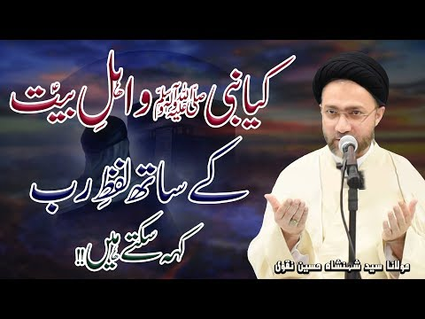 Kia Masoomeen Kay Sath Lafz-E-Rab Keh Saktay Hain !! | Maulana Syed Shehnshah Hussain Naqvi | 4K