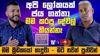 Sports Nation   Chaminda Vaas