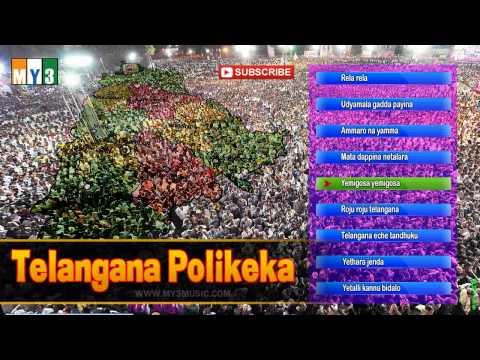 Telangana Polikeka  | Telangana Songs | Folk Songs Juke Box video