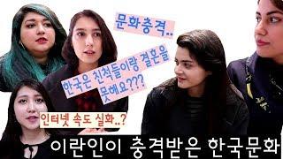 이란인이 한국에서 가장 충격받은 문화충격은!? 두번째편 한국 문화충격 외국인 반응