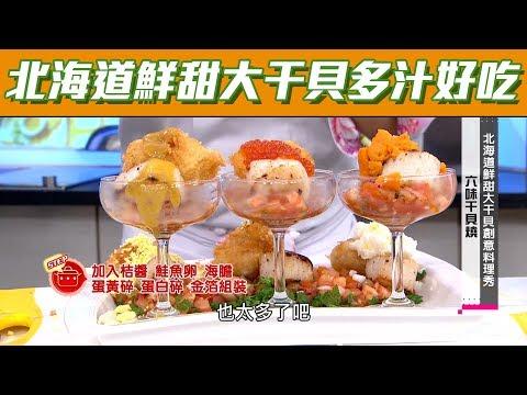 台綜-型男大主廚-20190416 北海道鮮甜大干貝多汁又好吃料理大賽!