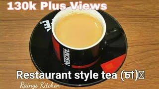 চা-(tea) বাংলাদেশি হোটেল স্টাইল চায়ের রেসিপি || Bangladeshi Restaurant style tea Recipe ||