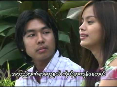 Myanmar Song, chit Thu A Thel By Pi Thet Kyaw video