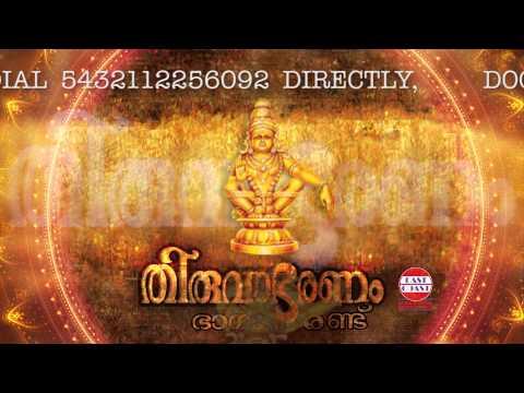 Nanma Melil  | Thiruvabharanam Vol. 2 | Kalaratnam Jayan ( Jaya Vijaya )