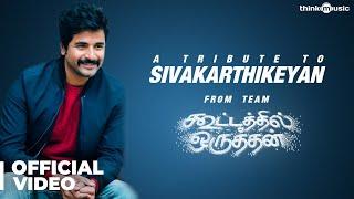download lagu Kootathil Oruthan Team's Tribute To - Sivakarthikeyan gratis