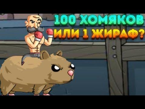 100 ХОМЯКОВ ИЛИ 1 ЖИРАФ? - Super Duck Punch