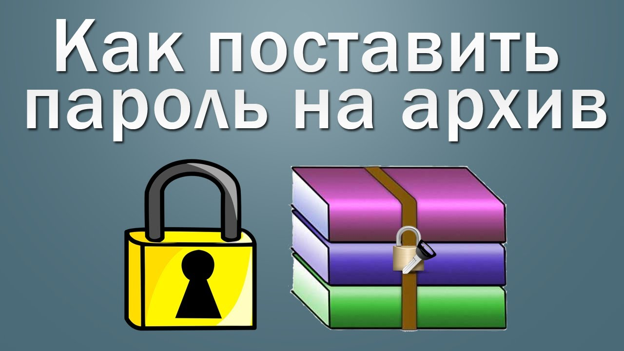 Взлом Паролей на WinRar. Save & Backup Your Outlook Email to a Archive File. Ка
