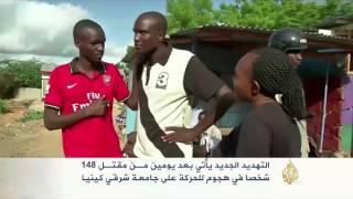 حركة الشباب المجاهدين الصومالية تتوعد كينيا