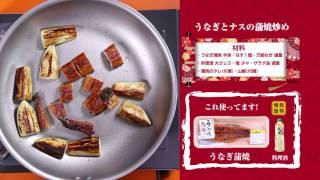 うなぎとナスの蒲焼炒め