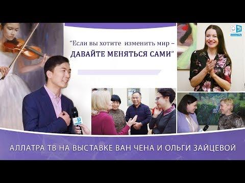 АЛЛАТРА ТВ на выставке картин Ван Чена и Ольги Зайцевой. Добрые Новости