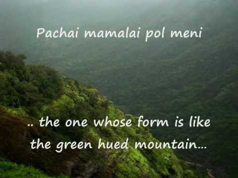 Pachai Mamalai Pol -- Tamil Paasuram With English Meanings -- Bombay Jayshri video