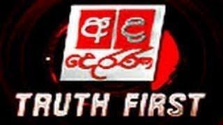 Ada Derana Derana Tv Sinhala NEws Sri Lanka - 23rd August 2013 - www.LankaChannel.lk