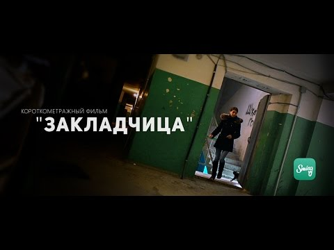 """Короткометражный фильм """"Закладчица"""""""