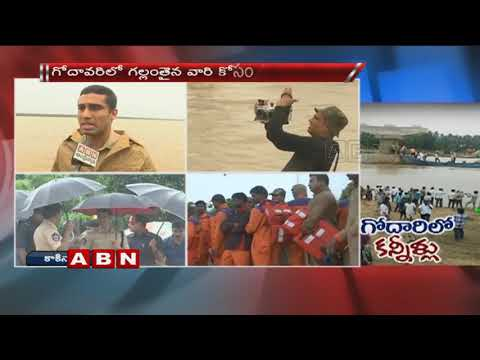 Boat Drowned In Godavari River | 9 Missing ,Special Teams Continue Search and Rescue Operations