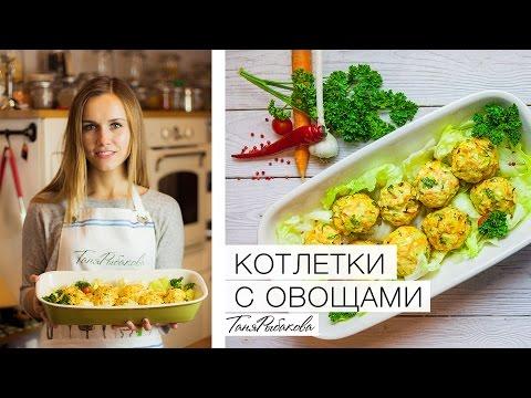 Диетические котлеты с овощами. Таня Рыбакова