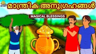 Malayalam Story for Children - മാന്ത്രിക അനുഗ്രഹങ്ങൾ | Magical Blessings | Malayalam Fairy Tales