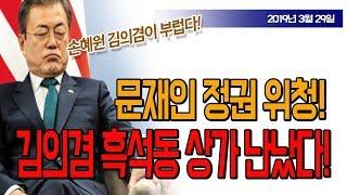 흑석동 상가 난리났다! 김의겸 때문에 문재인 정권 휘청! / 신의한수 19.03.29