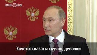 Путин, говоря про обвинения в адрес Сирии, процитировал роман «Двенадцать стульев»