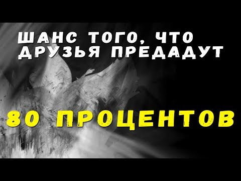 Друзья тебя предадут и кинут - шанс 80% | Friends betray you and throw you away