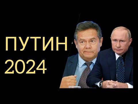 ПУТИН ПРИНЯЛ ВАЖНОЕ, РЕШЕНИЕ! ( 28.02.2019) Платошкин и Путин.