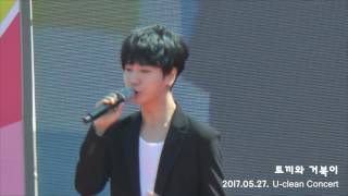 [Yesung] 170527 U Clean Concert - 봄날의 소나기(Paper Umbrella)