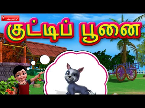 Kutty Poonai - Kanmani Tamil Rhymes 3d Animated video