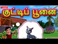 Kutty Poonai - kanmani Tamil Rhymes 3D Animated