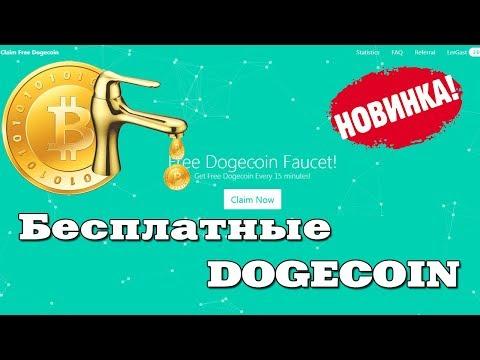 SCAM / не платит = free DogeCoin - НОВЫЙ доги-кран ClaimFreeCoins - AKtubes