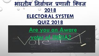 INDIAN POLITY | ELECTORAL SYSTEM OF INDIA | QUIZ 2018 | IN HINDI