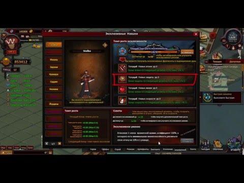 Обзор онлайн игры