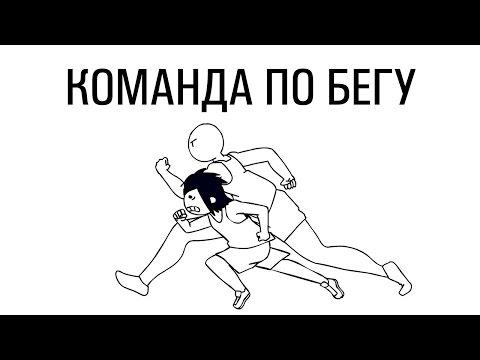 Команда по Бегу Старшей Школы (Русский Дубляж) - Domics
