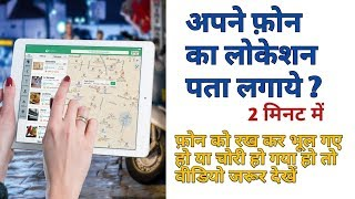 How to Find Lost Android Phone |all tech vip tech