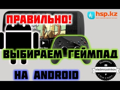 Правильно выбираем геймпад на Android