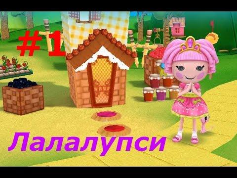 Лалалупси - #1 Играем Куклами. Игровой мультик для деток, весёлое видео.