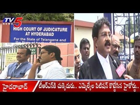 టీఆర్ఎస్ కి చుక్కెదురు..| High Court Rejects TRS MLA' s Petition | TV5 News
