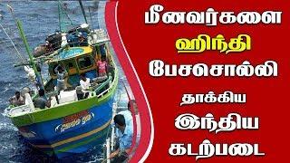 Indian Navy attack Rameshwaram Fishermen – IBC Tamil
