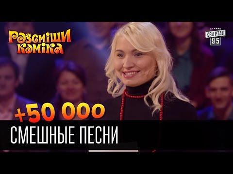 +50 000 - Смешные песни | Рассмеши комика 2016
