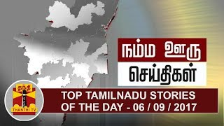 Top Tamil Nadu stories of the Day | 06.09.2017 | Thanthi TV