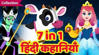 Classical Stories 7 in 1 Fairy Tales in Hindi | Stories For Kids | Hindi Kahaniya