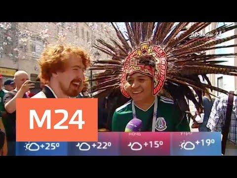Гости ЧМ-2018 круглосуточно гуляют по центру Москвы - Москва 24