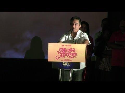 Vaaliba Raja - Kamal Hassan -power Star-gana Bala Intresting Speech -- Red Pix 24x7 video
