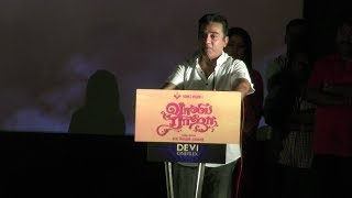 Ustad Hotel - Vaaliba Raja - Kamal hassan -Power Star-Gana Bala Intresting Speech -- Red Pix 24x7