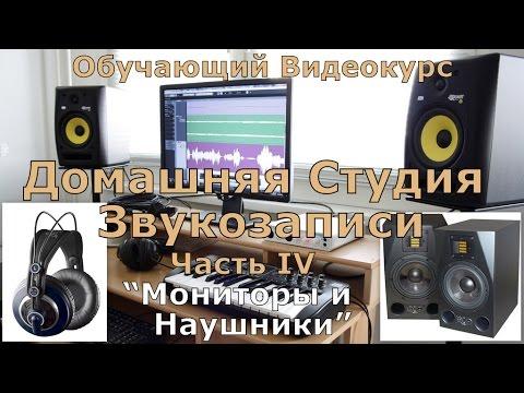 Домашняя Студия Звукозаписи. Часть 4  Мониторы и Наушники