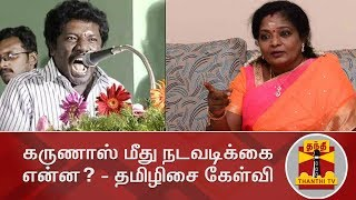 ஹெச்.ராஜா மீதான விமர்சனம் ஏன் கருணாஸுக்கு இல்லை - தமிழிசை கேள்வி | #Tamilisai