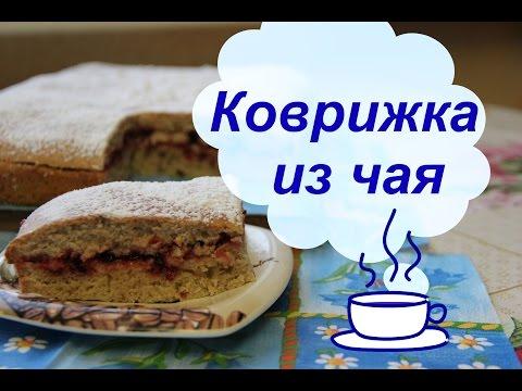 Коврижка из чайной заварки и варенья - необычно и душевно.